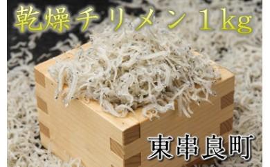 【A-065】志布志湾ちりめん(乾燥)1kg