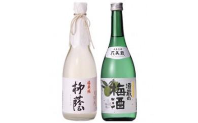 柳蔭・酒蔵の梅酒セット