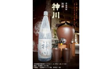 [№5750-0061]薩摩焼酎別撰神川と美濃焼の甕壷の詰合せ