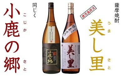 [№5750-0016]小鹿の郷・美し里 薩摩焼酎2本セット