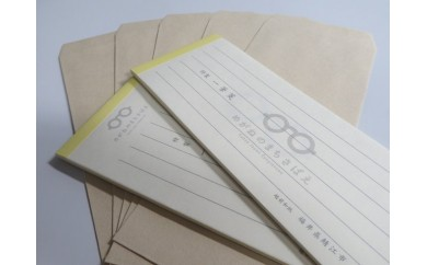 【3P】めがねのまちさばえオリジナル『越前和紙の名入れ 一筆箋』 G00301