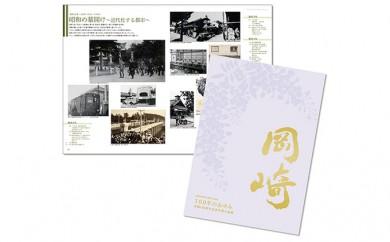 [№5789-0158]岡崎市制100周年記念誌