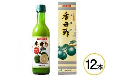 No.473 かぼす果汁100% 360mL×12本【40pt】