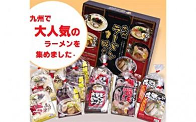 【A-114】九州ご当地 ラーメン 味めぐり 12食入