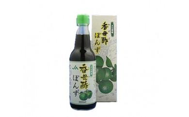 No.394 かぼすぽん酢【5pt】