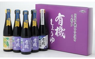[№5712-0008]高麗郷味めぐり 有機醤油・柚子・だしつゆセット