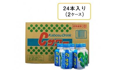 No.468 かぼすドリンクCサワー 24本入り(2ケース)【30pt】