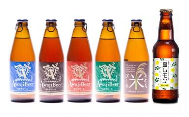 CR04 淡路島のクラフトビール「あわぢびーる」6種類飲み比べ 24本セット【41,000pt】