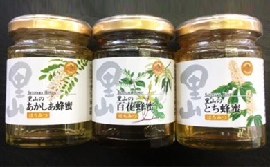 【C050】【山田養蜂場】厳選 国産蜂蜜3本セット