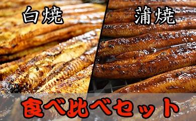 805 備長炭手焼【九州産】うなぎの蒲焼・白焼きセット