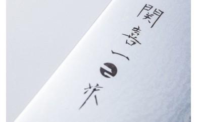 H250-01 関喜一作/ダマスカスモデル 包丁9本セット