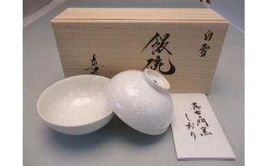 【地場】カ-14 有田焼 白雪 組飯碗