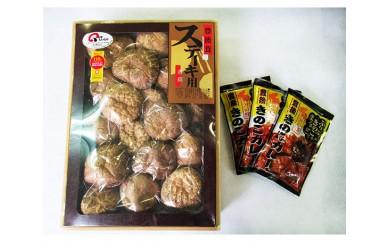 No.439 (C)大分産乾しいたけと豊後きのこカレー / どんこ 椎茸 シイタケ 干し キノコ レトルト 人気