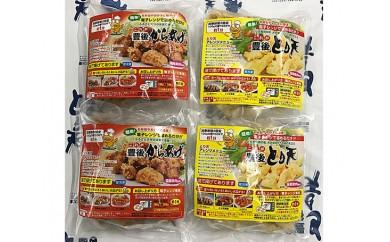 No.397 大分のとり天・唐揚げ / 鶏肉 冷凍食品 お弁当 即席 大分県