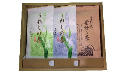 【地場】ア-2 うれしの茶 ギフトⅠ