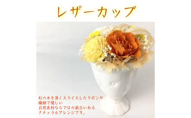E-059 プリザーブドフラワー「レザーカップ」ナチュラルアレンジ