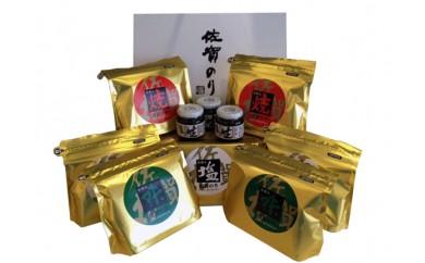 【地場】ウ-1 佐賀丸7個(塩3、焼2、味2)と生のり佃煮(プレーン、梅肉、柚子各1)セット