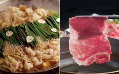 [№5783-0142]月形熟成牛しゃぶしゃぶ&もつ鍋(醤油)&月形町産木製カットボードセット