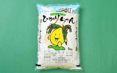 13-2 5㎏ 下妻産コシヒカリ「ひかりちゃん」