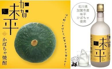 G005 かぼちゃ焼酎 【15pt】