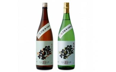 [№5658-0103]縁喜 金紋錦「大吟醸」・金紋錦「純米吟醸」2本セット