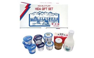 飛騨ギフトセット【飛騨牛乳】ヨーグルト4種、バター、ジャム詰め合わせ