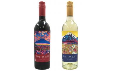 0010-18-09.富士山ワイナリー ワイン2本セット