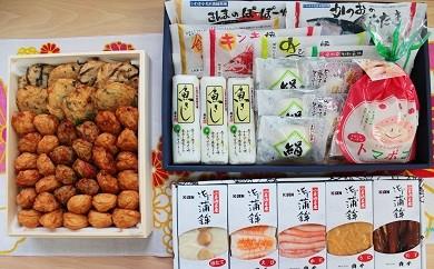 026 水産庁長官賞受賞かまぼこ(揚げかまぼこ、魚さし、おすすめセット)