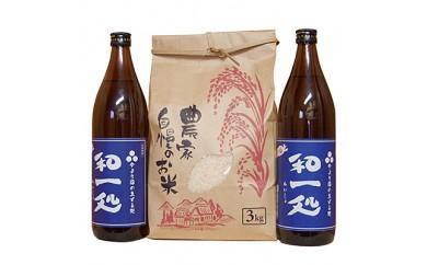【B1-059】麦焼酎「和一処」とお米3kg