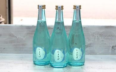 日本酒スパークリング「たますぱ」3本セット