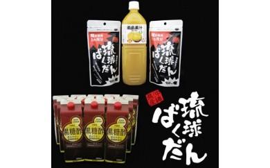 琉球ばくだん(2ヶ月分)&黒糖酢12本&南島果汁タンカン1本