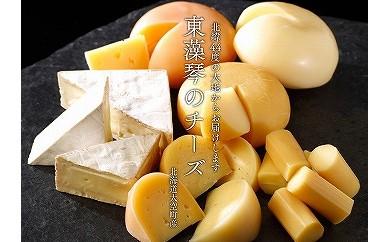 チーズパーティーセット