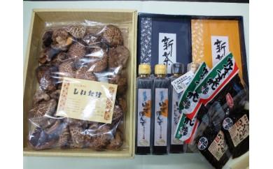 MO01 おおだい森の恵みAセット(椎茸・特上大台茶・きゃらぶきセット・ゆずポン酢セット)