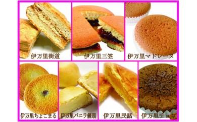 F015伊万里人気スイーツ 和洋菓子(21個入)
