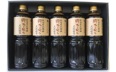 1H-029 新潟県産醤油 郷土の実り 1L×5本入り