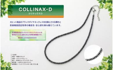 104-046 管理医療機器・コリナックスD