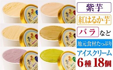 530 バラのアイス!など特産物の絶品手作りアイス6種18個