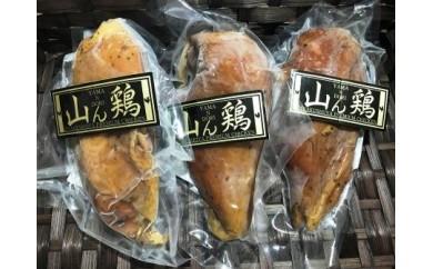 G044山ん鶏スモークチキンセット