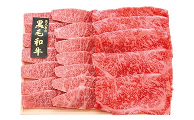 7D-05鹿児島県産黒毛和牛 焼肉用詰合せ