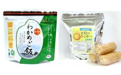 7-001 中越地震・東日本大震災の被災体験から生まれた非常食セット(わかめご飯50p&米粉クッキー45枚入り5p)