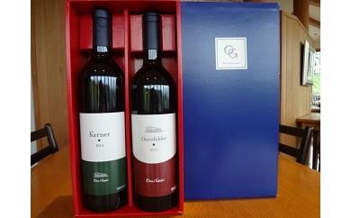 AQ06 ケルナー2014とドルンフェルダー2015の紅白ワインセット 【95pt】