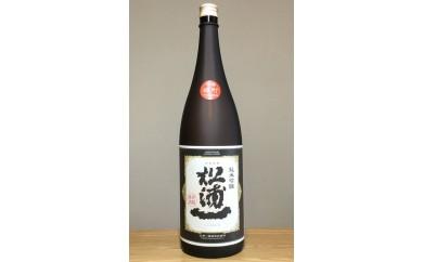 D078赤磐産雄町100%使用・純米吟醸松浦一・一升瓶