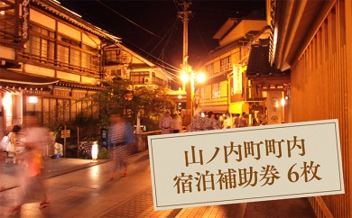 [№5658-0122]山ノ内町宿泊補助券(6枚)