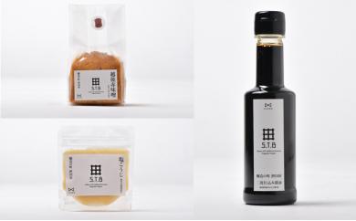 1-258 醸造セットS.T.Bシリーズ(醤油/味噌/塩麹)