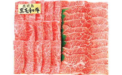 8D-04鹿児島県産黒毛和牛 焼肉用詰合せ