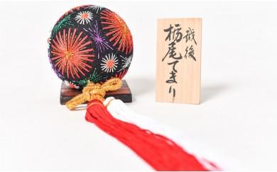 1-266 栃尾てまり(花火)