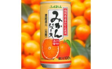 D0105 ふくれん「みかんジュース」(20缶×2セット)<果汁100%>