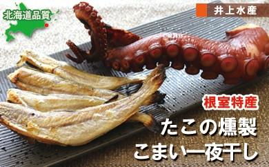 CA-07003 【北海道根室産】タコの燻製×コマイ一夜干しセット[343428]