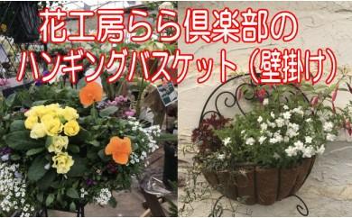 No.079 花工房らら倶楽部のハンギングバスケット(壁掛けタイプ)
