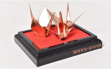 12-001 銅板親子折鶴 Sサイズ